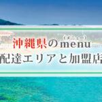 沖縄県のmenu(メニュー)配達エリアと加盟店