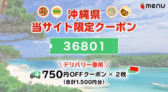沖縄県のmenuで使えるクーポンコード