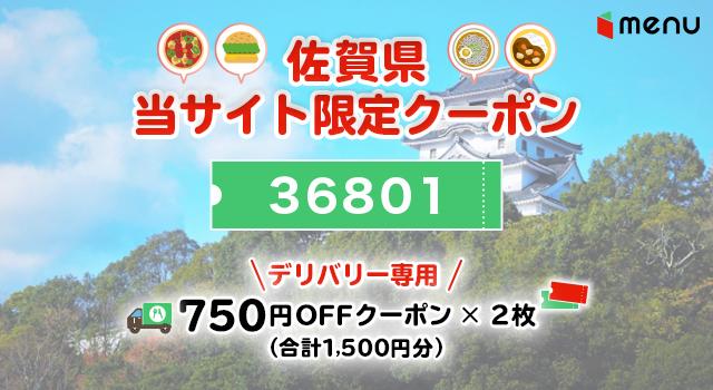 佐賀県のmenuで使えるクーポンコード