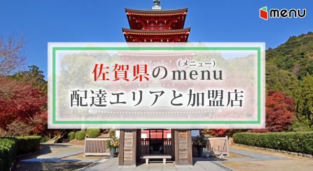 佐賀県のmenu(メニュー)配達エリアと加盟店
