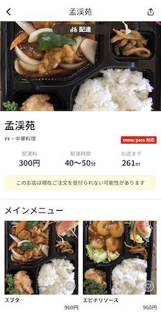 佐賀駅の加盟店