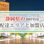 静岡県のmenu(メニュー)配達エリアと加盟店