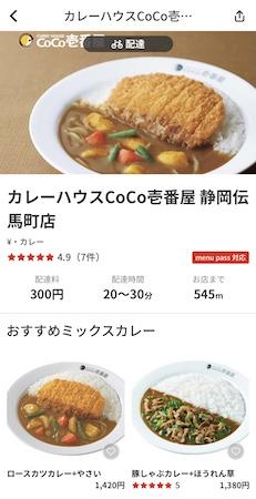 静岡県の加盟店