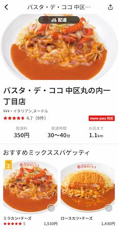 愛知県の加盟店