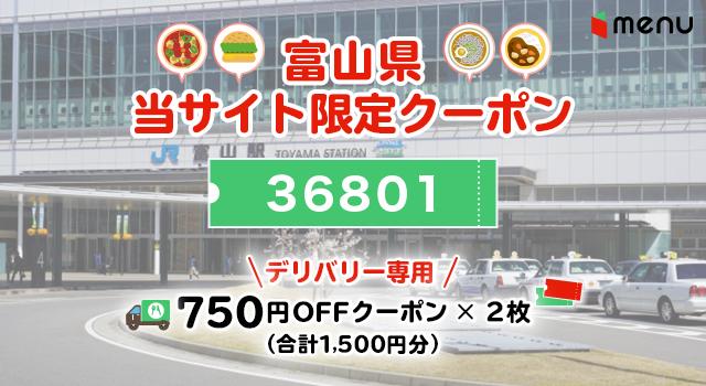 富山県のmenuで使えるクーポンコード