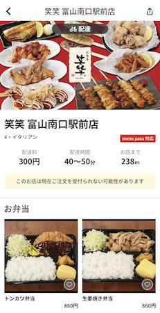 富山県の加盟店