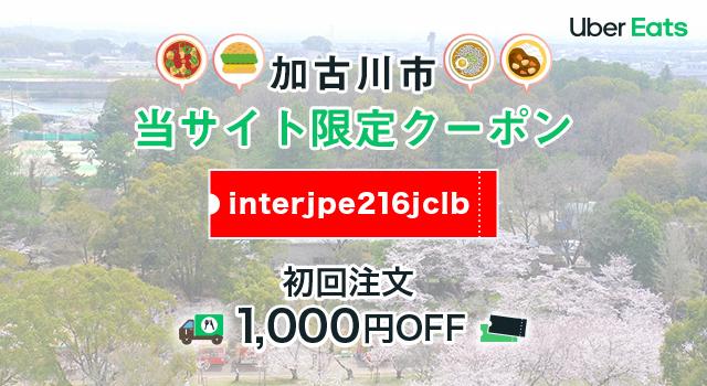 加古川市のウーバーイーツで使えるクーポン