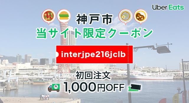 神戸市のウーバーイーツで使えるクーポン