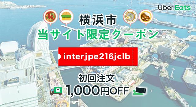 横浜市のウーバーイーツで使えるクーポン